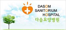 다솜요양병원