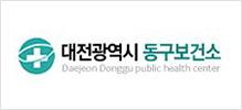 대전광역시 동구보건소